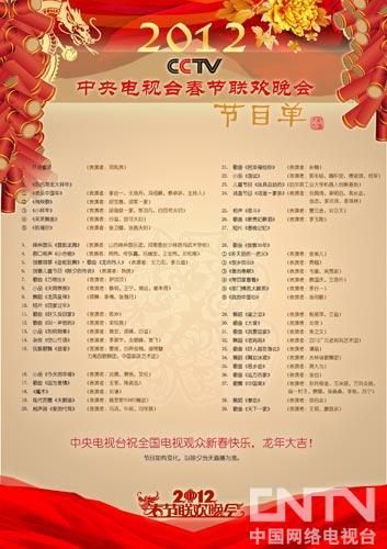 [轉載]2012年中央電視臺春節聯歡晚會節目單圖片