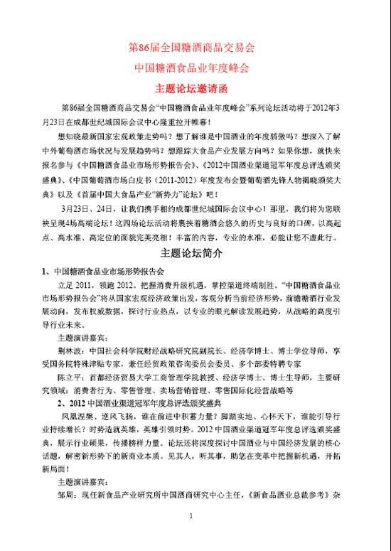 第86届全国糖酒商品交易会中国中国糖酒食品业年度峰会主题论坛邀请函