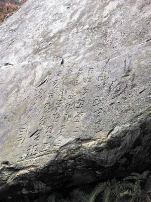"""刻在大石头上似汉字又非汉字,似符号非符号的""""天书""""经专家判断为古代苗文。石月摄"""