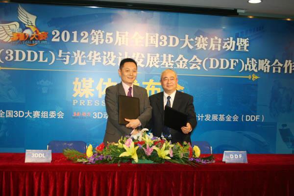 专项基金由北京光华设计发展基金会(DDF)与3D动力(3DDL)联合发起