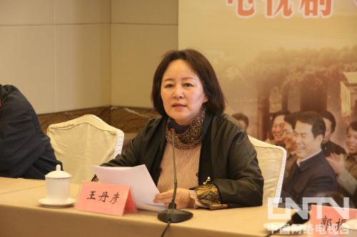 国家广电总局宣传管理司副司长、中国电视艺术委员会副主任兼秘书长王丹彦