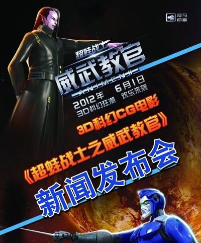 """河马动画将携""""威武教官""""亮相杭州动漫节"""