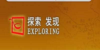 探索·发现