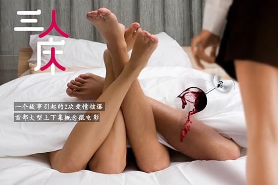 微电影《三人床》海报