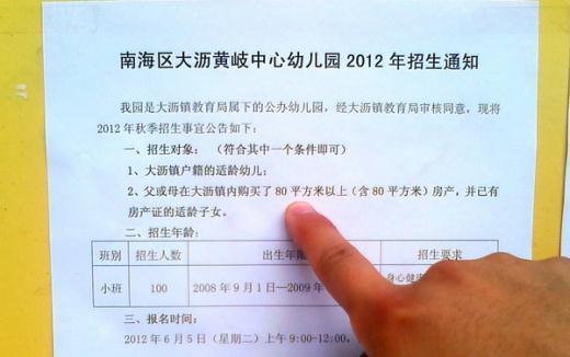 """广东佛山一公办幼儿园招生""""硬指标"""":住房面积达到80"""
