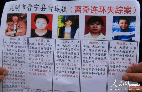云南晋宁系列杀人案告破 11人遇害 中国法治新闻网