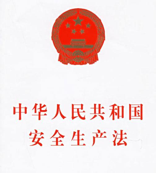 人民共和国安全生产法资料图