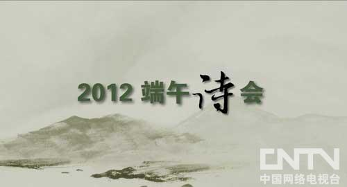 2012端午诗会