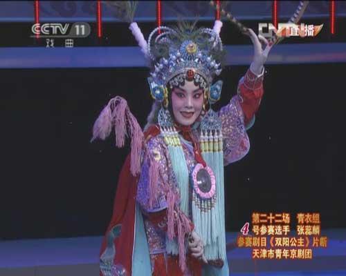 张蕊麟复赛参赛剧目《双阳公主》