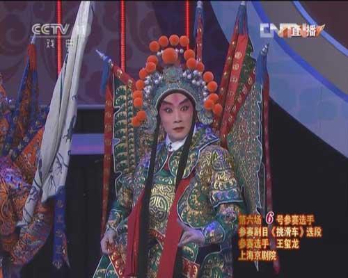 王玺龙复赛参赛剧目《挑滑车》