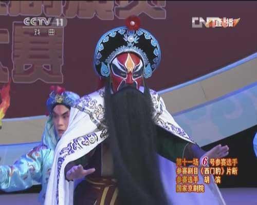 胡滨复赛参赛剧目《西门豹》