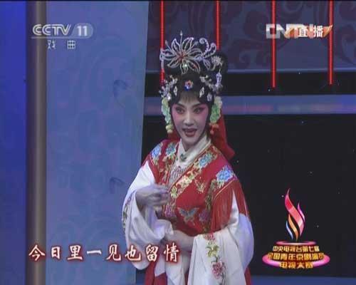 王岳凌复赛参赛剧目《红娘》