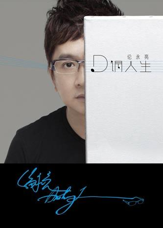 抒写钢琴后的《D调人生》伦永亮首发音乐心灵专辑