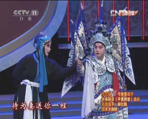 郝仕鹏复赛参赛剧目《平贵别窑》