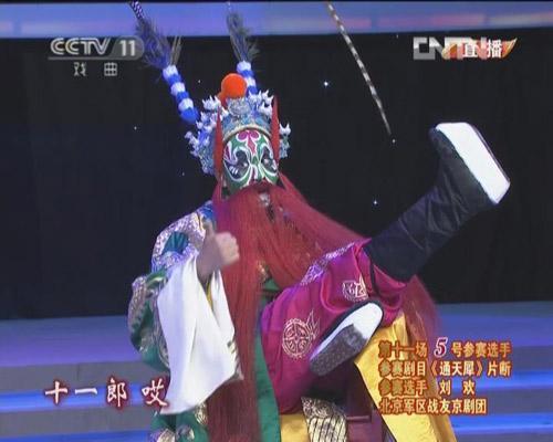 刘欢复赛参赛剧目《通天犀》