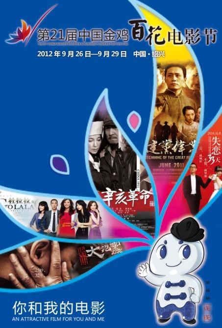 第21届金鸡百花电影节海报