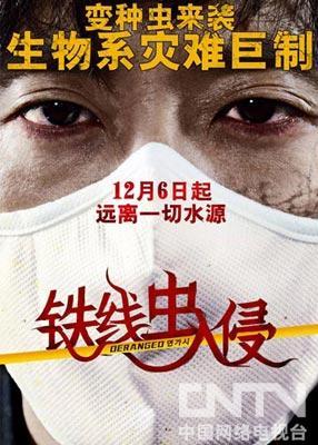 《铁线虫入侵》感染版海报