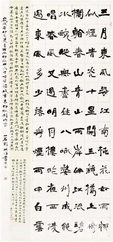楷书令狐安咏江南诗三首轴 2011年