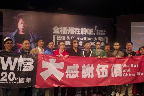 """伍佰1120和福州的歌迷在""""大感谢""""福州跨年演唱会的记者会上合影"""
