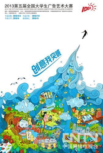 专题活动         全国大学生广告艺术大赛(以下简称:大广赛)——中国
