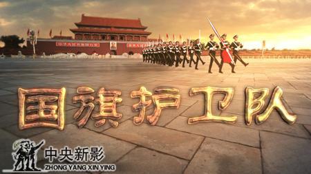 [转载]三集电视纪录片《国旗护卫队》cctv-7《军事纪实》栏目首播