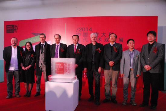 第二届中意当代艺术双年展启动仪式举行图片