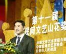 第十一届中国民间文艺山花奖11日在长春颁发