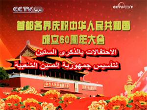 <font color=#cc0000><h3><center>(فيديو)الجزء الأول من الاحتفالات بالذكرى الستين لتأسيس الصين الجديدة</font></h3></center>