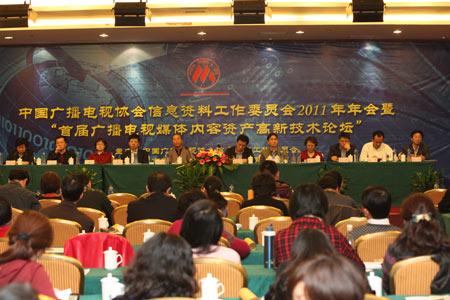 中广协会信息资料委员会2011年年会会场全景