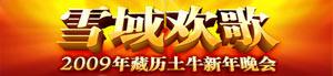 2009年藏历土牛新年晚会