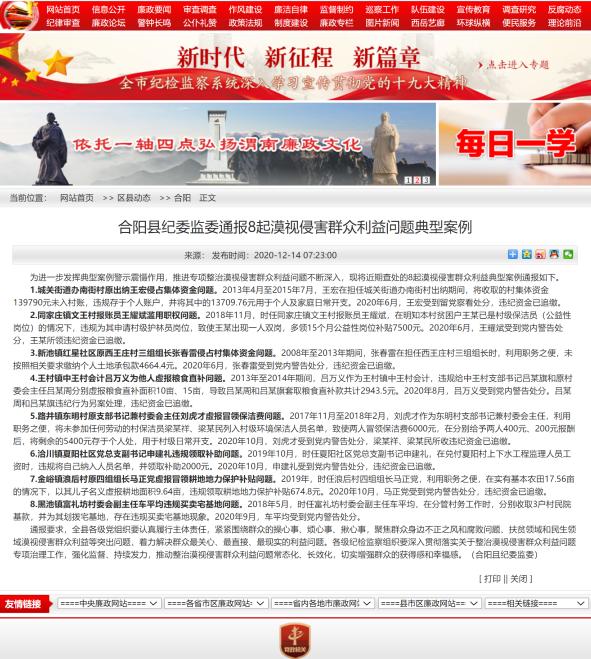 虚报项目套取资金、违规买卖宅基地 陕西13名村干部被查处