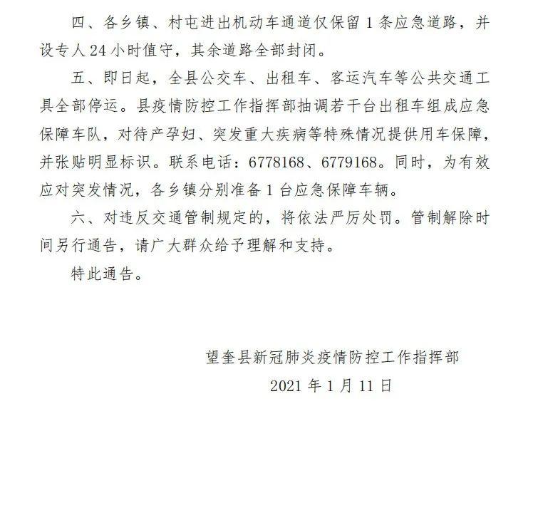 交通管制,严防聚集!黑龙江绥化市望奎县客运车辆全部停运 商场全部关停