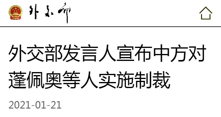外交部发言人宣布中方对蓬佩奥等人实施制裁