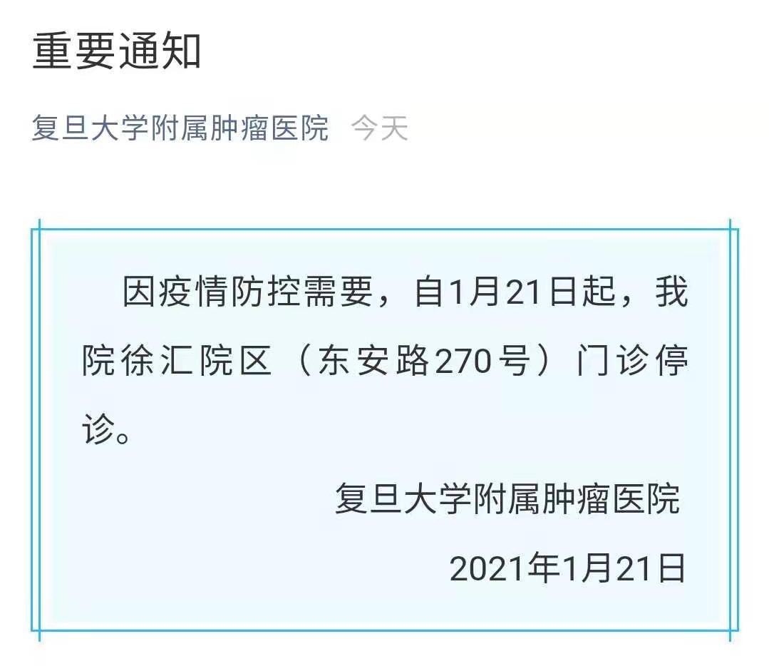 上海复旦大学附属肿瘤医院徐汇院区1月21日起门诊停诊