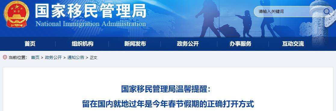 国家移民管理局:春节期间 非紧急非必要不出国旅行
