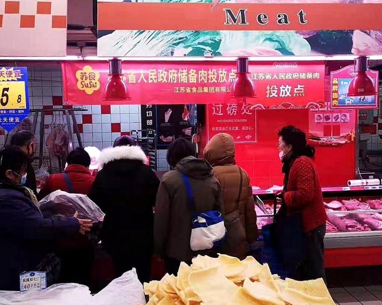 1月29日起至2月9日 江苏启动省级储备肉投放!