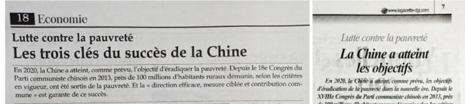 马达加斯加媒体积极报道中国脱贫攻坚成就