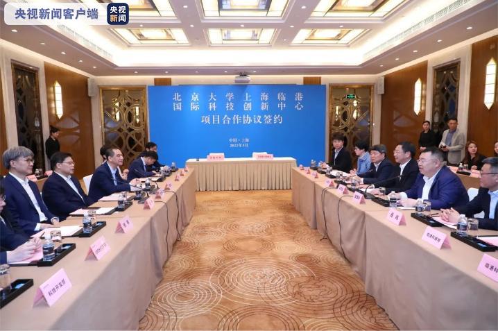 上海自贸区临港新片区和北大签约!共建临港国际科技创新中心