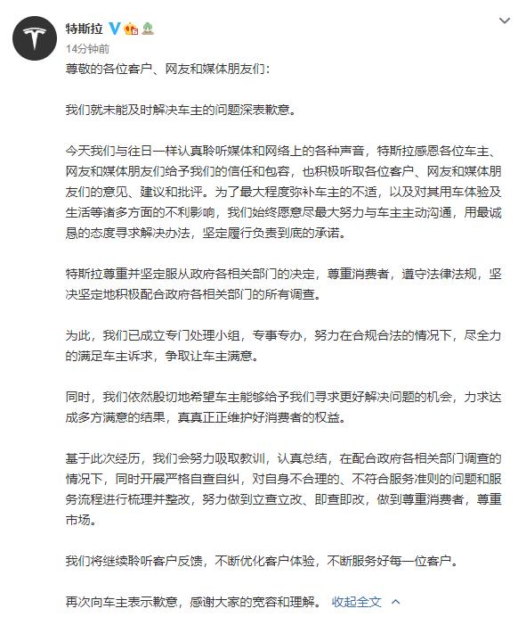 """""""不妥协""""的特斯拉深夜道歉!中纪委:靠法治解决问题"""