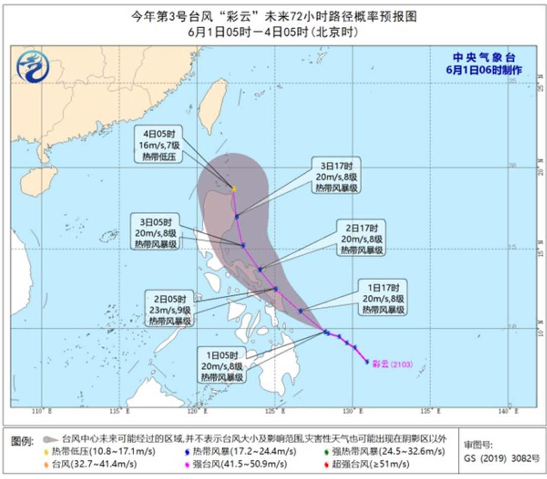 """第3号台风""""彩云""""将靠近菲律宾东部沿海 未来三天对我国无影响"""