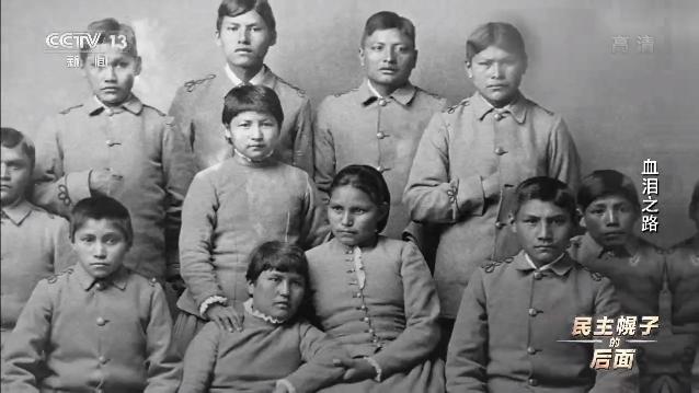 美式民主幌子的后面 是印第安人的血泪之路
