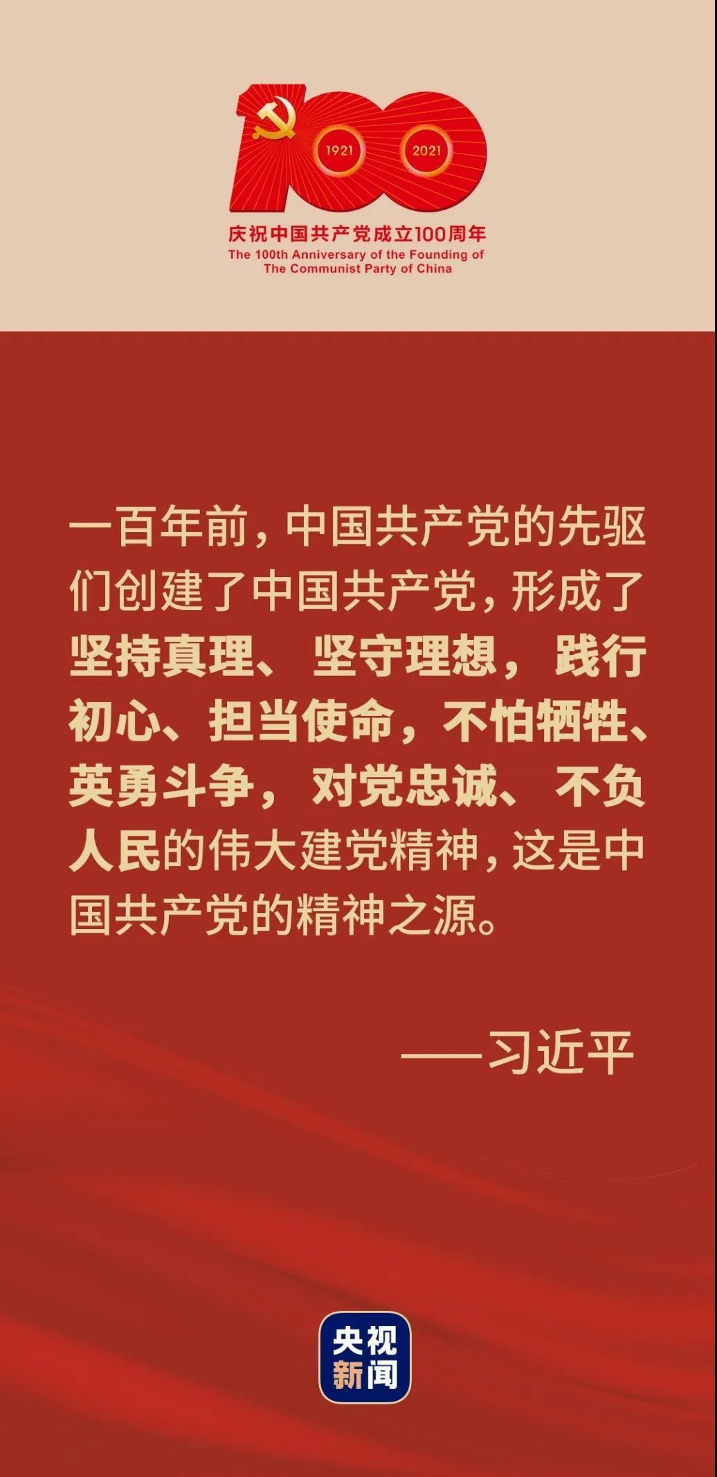 赢咖3平台注册:大党丨百年史诗 精神为源(图1)