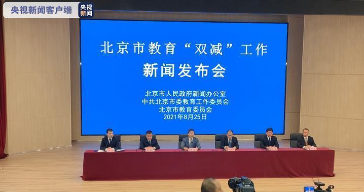 中国民办教育协会:成立诉前调解中心处置校外培训矛盾纠纷