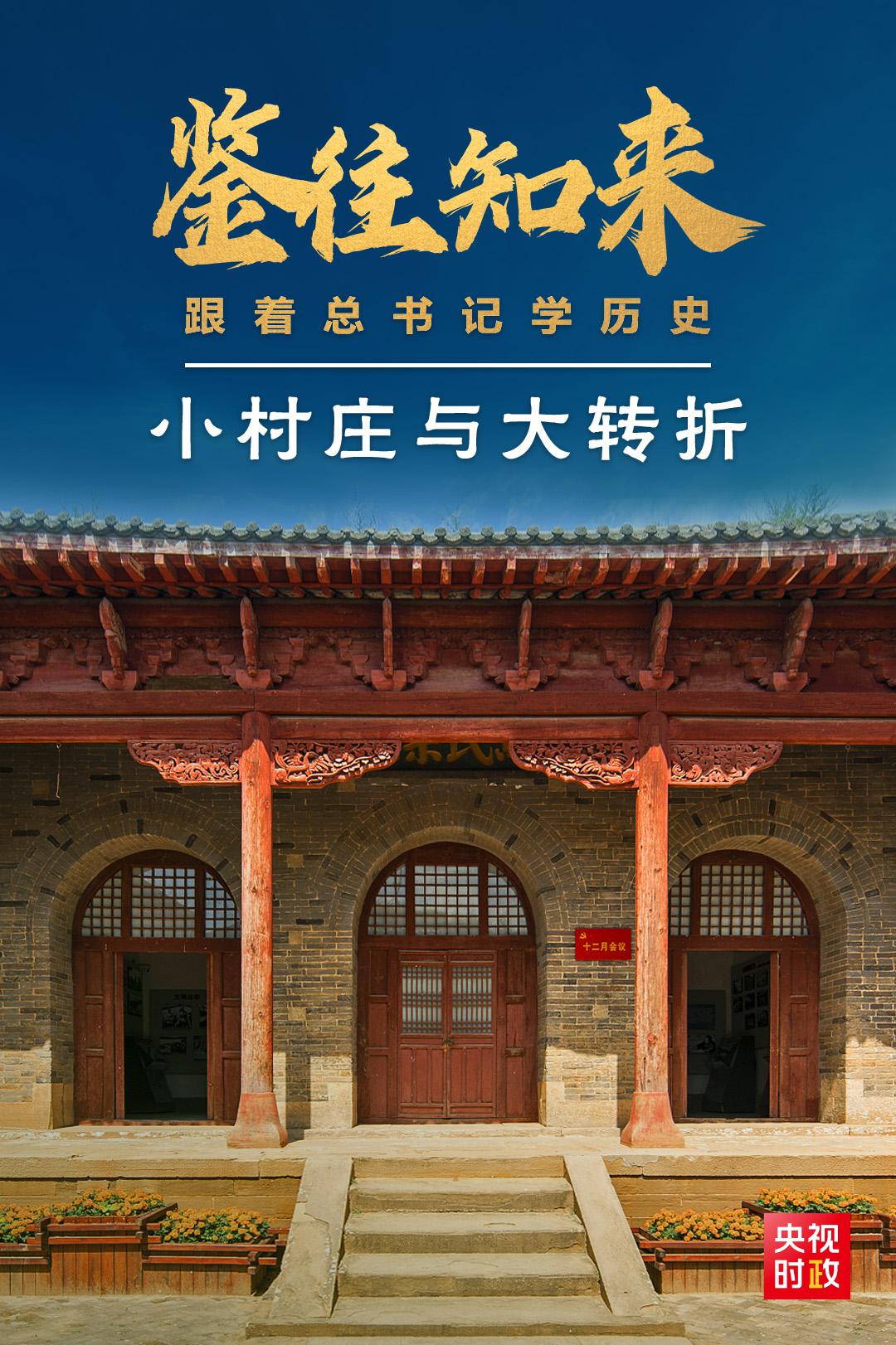 鉴往知来丨跟着总书记学历史:陕北小村庄见证历史大转折