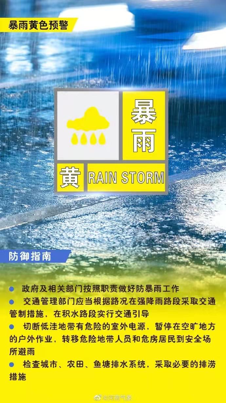 注意防范!河南发布暴雨黄色预警