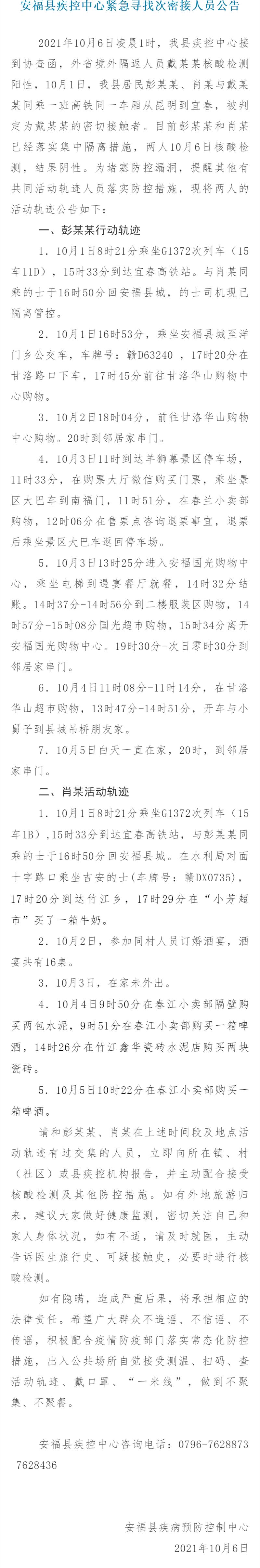 江西安福紧急寻找次密接人员 公布两名密切接触者行动轨迹