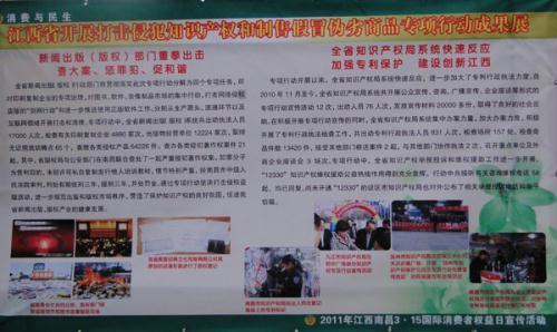 """江西开展""""3.15""""打击侵权假冒专项行动宣传活动"""