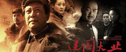 <b><font color=red>The Founding of A Republic </font></b>is set from 1945to 1949. The film offers the answer to why China experienced another civil war after the Second World War ended and how the Communist Party of China defeated the Kuomintang to form the People&acute;s Republic of China.<br><br><a href=http://www.cctv.com/english/special/jianguodaye/20090918/103653.shtml><font color=blue>Watch film trailer >></font></a><br><a>----------------------------------------------------------</a>