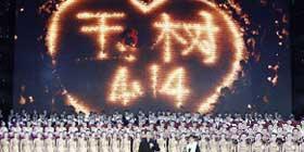 Programa Especial:Unidos con Yushu Entregando Amor