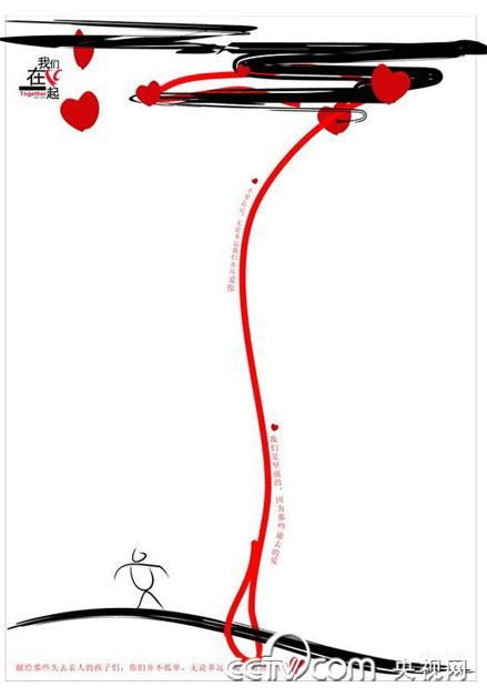 无偿献血公益海报(多图)
